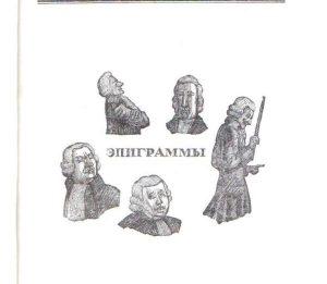 ЭПИГРАММЫ — гравюра В. Фаворского