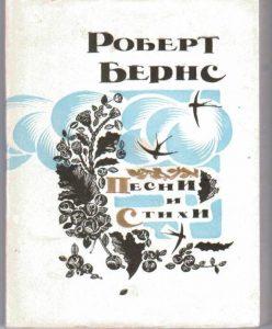 РОБЕРТ БЕРНС. «Песни и Стихи» — суперобложка А.И. Добрицына