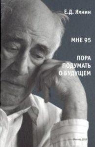 Евгений Яхнин