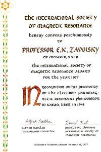 Свидетельство о посмертном присуждении Е.К. Завойскому премии Международного сообщества магнитного резонанса (1977 г.).