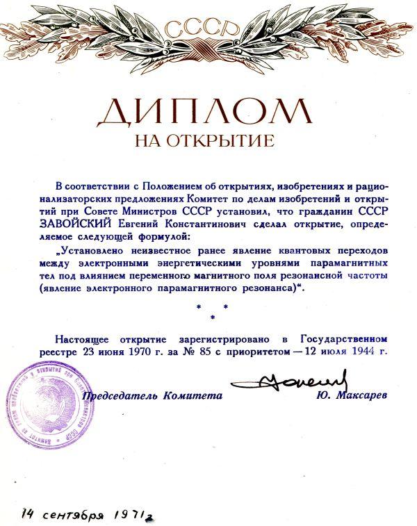 Диплом на открытие Е.К. Завойского