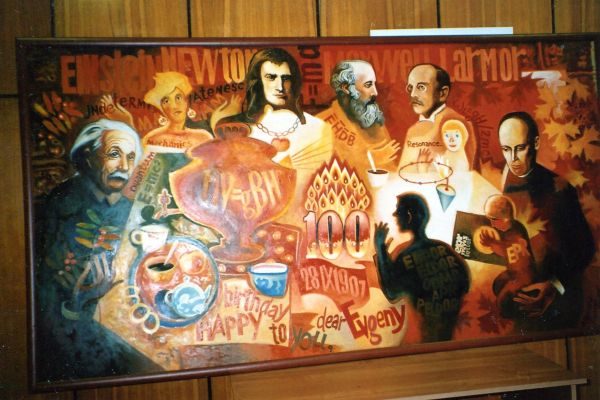 Картина является коллективным творением: идея и композиция принадлежат д. ф.-м. н. Н.И. Силкину; компьютерный дизайн - Г. Мамину, а исполнение в масле — художнику В. Аршинову. Картина была продемонстрирована в Казани на закрытии «Недели Завойского» 29 сентября 2007 г. Слева направо: Эйнштейн, мадам Квантовая механика, Ньютон, принцип неопределённости Гейзенберга, Максвелл, Лармор и Завойский. Фото Н.З.