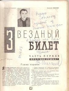«Звездный билет» Василия Аксенова, первая журнальная публикация ― «Юность» (1961, №№ 6, 7)