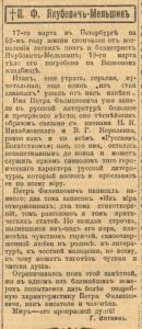 Газета «Сибирская Жизнь», 1911 г., №65, 22 марта, г. Томск