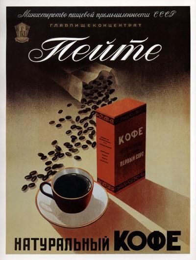 Плакат про кофе ― хотя и не совсем тот...