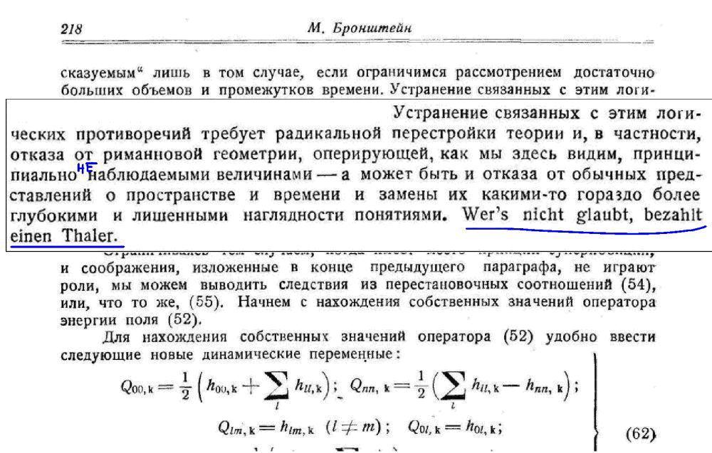 Фрагмент статьи М. П. Бронштейна «Квантование гравитационных волн» (ЖЭТФ. 1936. T. 6. С. 218). В оригинале пропущена частица «не» — явная описка.