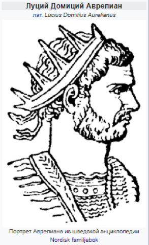 Луций Домиций Аврелиан