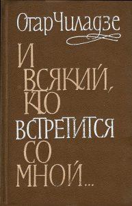 книга Отара Чиладзе
