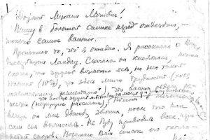 Рисунок 2. Фрагмент письма Е.Л. Фейнберга к М.Л. Тер-Микаеляну (1952 г.)