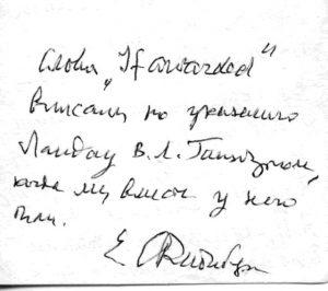 Рис. 3. Записка Е.Л.Фейнберга к письму в Нобелевский комитет.
