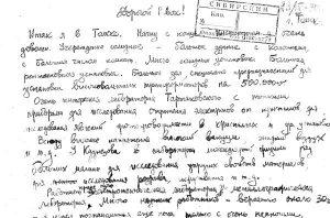 Шапка письма от 23 сентября 1930 г.