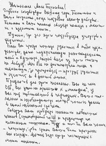 Автограф письма Д. Самойлова от 11.02.1988 г.