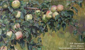 А.Васнецов. Ветка яблони.