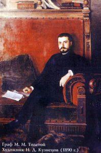 Н.Кузнецов.М.М.Толстой, младший