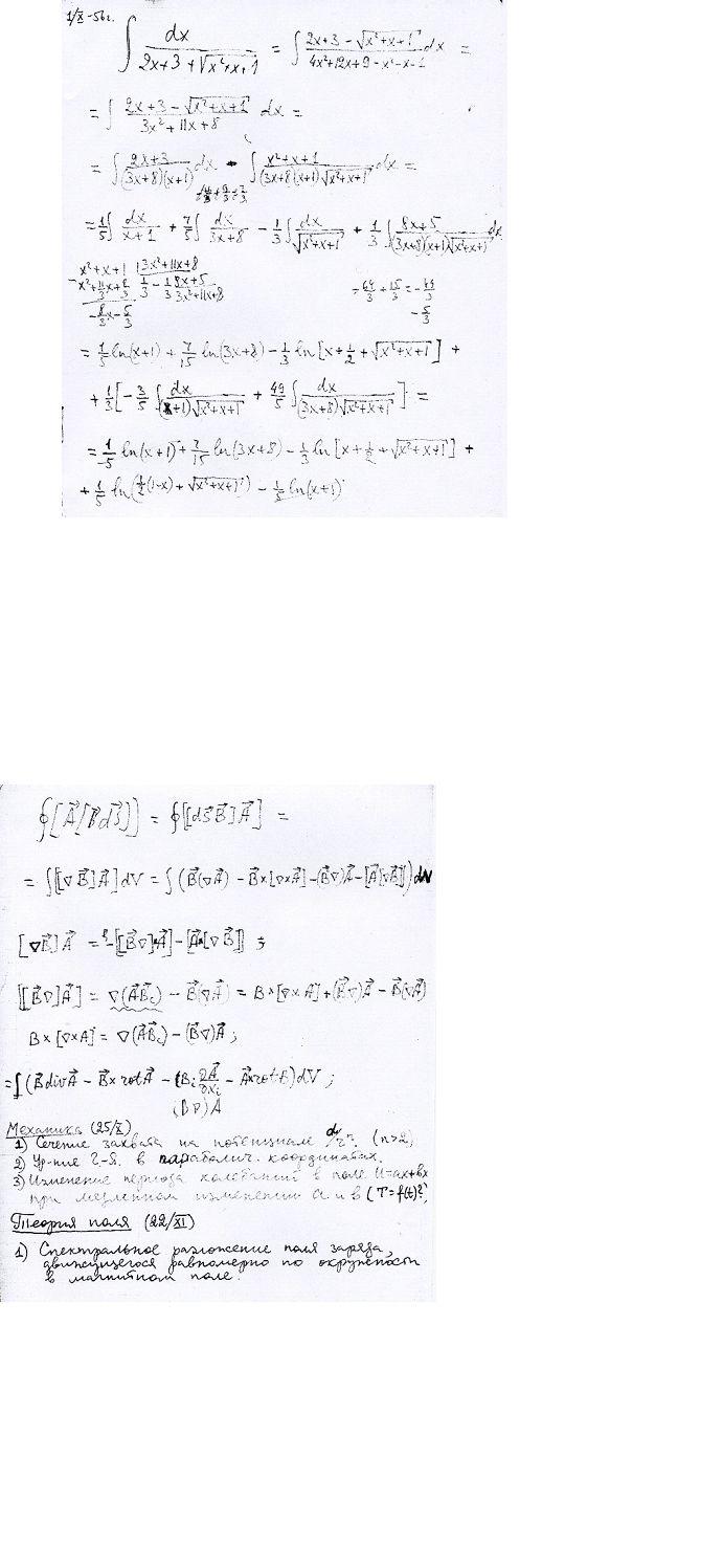 Рис.6. Страница из тетради И.М. Дремина
