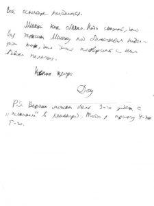 Рис.9. Письмо Л.Д. Ландау к З.И. Лифшиц из Булдури.