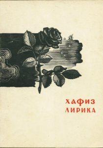 20. Хафиз, Лирика — гравюра В. Федяевской