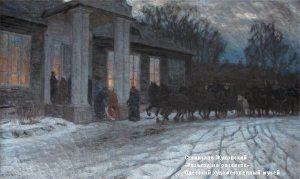 С.Ю.Жуковский. Разъезд на рассвете. 1902.