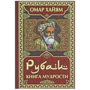 30. Современное русское издание — Омар Хайям «Рубаи»