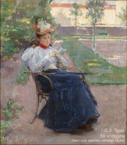 И.Э. Браз. За чтением.1897