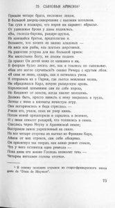 Из первого собрания сочинений Мандельштама (Нью-Йорк, 1955)