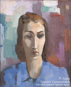 В.Хрущ. Портрет Сальниковой