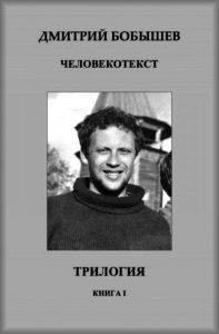 ДмитрийБобышев