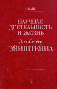 Книга Пайса