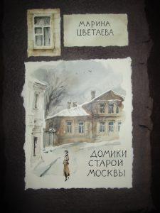 Рис. 6. Цветаева, Домики старой Москвы. Обложка.