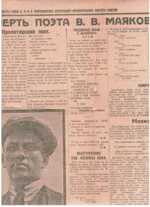 Газета Известия 15 апреля 1930 г