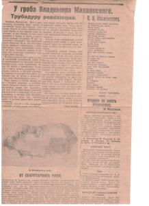 Газета Известия 16 апреля 1930 г