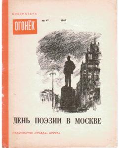 """""""День поэзии в Москве"""". — Библиотека Огонёк, № 45, 1962"""