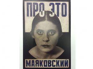 Владимир Маяковский «Про это», обложка А. Родченко