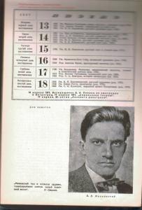 Листок Литературного календаря 1937 г. на третью шестидневку апреля