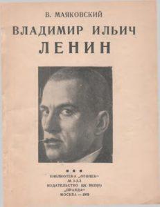 Маяковский. Поэма «Ленин», б— ка Огонёк, 1939