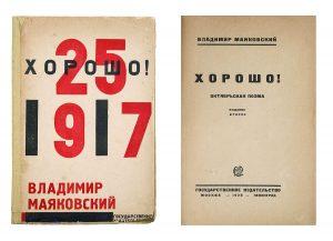 Владимир Маяковский «Хорошо!» — обложки первых изданий