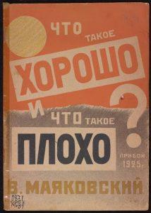 Маяковский. «Что такое хорошо и что такое плохо?», 1925