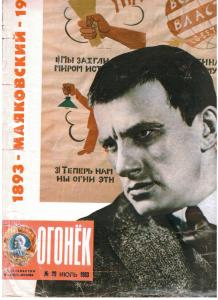 Обложка журнала Огонёк, 1983, № 29 — к 90-летию со дня рождения Маяковского