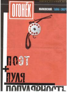 Обложка журнала Огонёк, 1993, № 29 — к 100-летиюсо дня рождения Маяковского