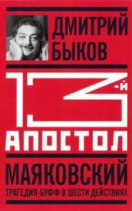 Дмитрий Быков. 13й апостол. Маяковский. — Москва, 2016