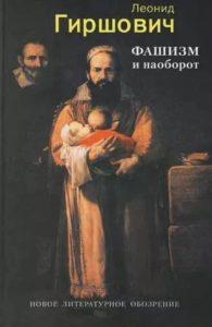 Гиршович