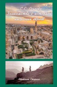 Книга Осиповой