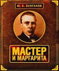 Первое издание романа М. Булгакова