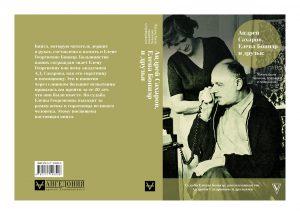 Обложка книги Андрей Сахаров Елена Боннэр и друзья АСТ 2020