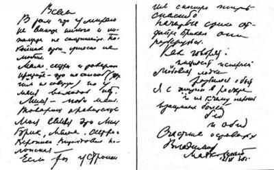 Посмертная записка В. Маяковского