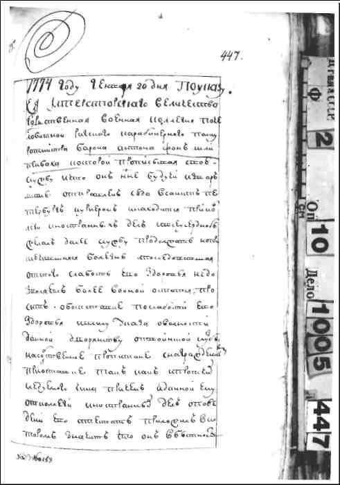 Рис. 7. РГВИА Ф. 2, Оп. 10, Д. 1005, ЛЛ. 447–448