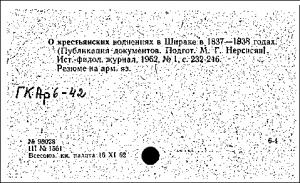 """Рис. 9. Нерсисян, М.Г. """"О крестьянских волнениях в Шираке в 1837–1838 годах"""""""