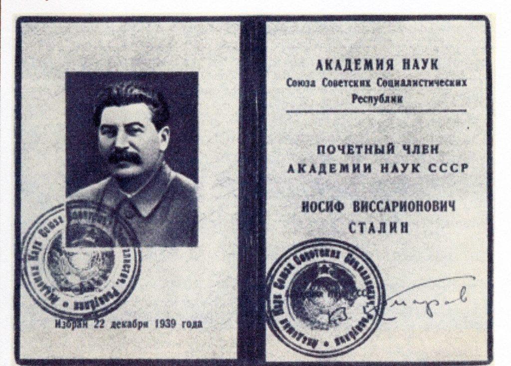 Членский билет Сталина