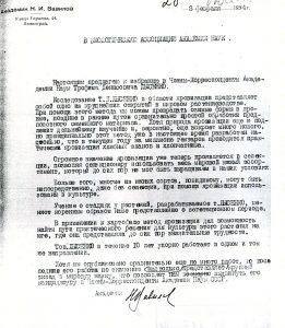 Копия письма Н.И.Вавилова с высоким отзывом о работе Лысенко (Из архива В.Н.Сойфера).