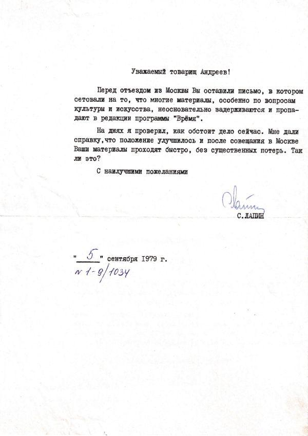 Письмо Лапина Андрееву